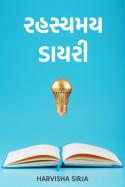 રહસ્યમય ડાયરી....1 by HARVISHA SIRJA in Gujarati