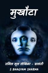 मुखौटा by S Bhagyam Sharma in Hindi