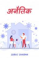 अनैतिक - २१ by suraj sharma in Hindi