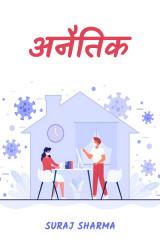 अनैतिक by suraj sharma in Hindi