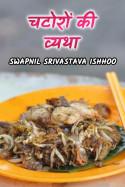 Swapnil Srivastava Ishhoo द्वारा लिखित  चटोरों की व्यथा बुक Hindi में प्रकाशित