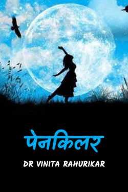 Penkilar by Dr Vinita Rahurikar in Hindi