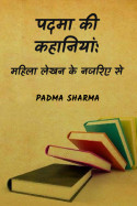 पदमा की कहानियां: महिला लेखन के नजरिए से by padma sharma in Hindi