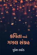 મુકેશ રાઠોડ દ્વારા કવિતા અને ગઝલ સંગ્રહ ગુજરાતીમાં