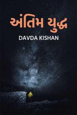 Antim yuddh by Davda Kishan in Gujarati