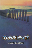 രക്ഷകൻ by Charls Lorenz in Malayalam