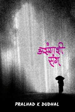 asangashi sang by Pralhad K Dudhal in Marathi