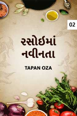 GUJJU MEXICAN SALAD - 2 by Tapan Oza in Gujarati