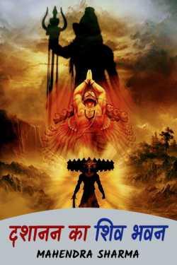 Dashanan Ka Bhavan by Mahendra Sharma in Hindi