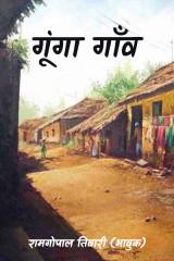गूंगा गाँव द्वारा  रामगोपाल तिवारी (भावुक) in Hindi
