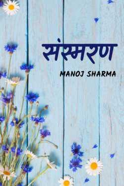 Sansmaran by Manoj Sharma in Hindi