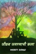 जीवन जगण्याची कला भाग - १ by Maroti Donge in Marathi