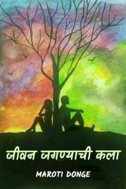 Jivan jagnyachi kala - 1 by Maroti Donge in Marathi