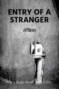 Entry of a stranger