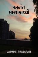 Jaimini prajapati દ્વારા અનંત મારા કાવ્યો ગુજરાતીમાં
