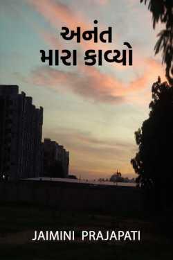 anant mara kavyo by Jaimini prajapati in Gujarati