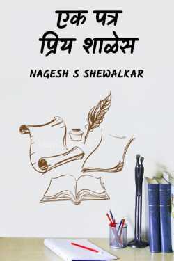 ek patra priy shales by Nagesh S Shewalkar in Marathi