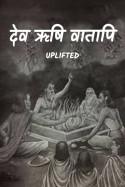 राजनारायण बोहरे द्वारा लिखित  देव ऋषि वातापि बुक Hindi में प्रकाशित