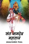 Bhagyshree Pisal यांनी मराठीत संत नामदेव महाराज ....आध्याय पहिला