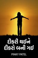 દીકરી થઈને દીકરો બની ગઈ by Kishan Bhatti in Gujarati