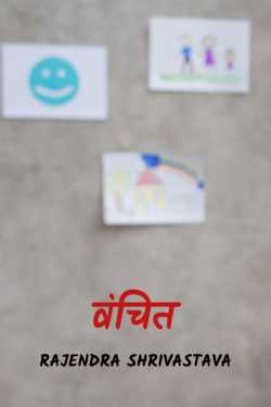 VANCHIT by rajendra shrivastava in Hindi