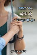 ഞാനും എന്റെ ഐഷുവും.... by Gopika gopzz in Malayalam