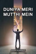 Amar Kamble द्वारा लिखित  DUNIYA MERI MUTTHI MEIN बुक Hindi में प्रकाशित