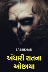 અંધારી રાતના ઓછાયા by SABIRKHAN in Gujarati