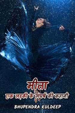 Mita ek ladki ke sangarsh ki kahaani - 1 by Bhupendra Kuldeep in Hindi