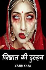 जिन्नात की दुल्हन by SABIRKHAN in Hindi