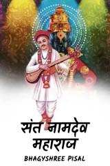 संत नामदेव महाराज .. by Bhagyshree Pisal in Marathi