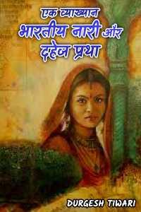 एक व्याख्यान भारतीय नारी और दहेज प्रथा