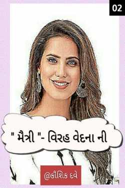 Maitry - 2 by Kaushik Dave in Gujarati