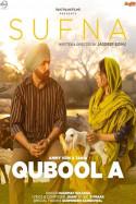 भारत की बेस्ट फ़िल्मों की फिल्म समीक्षाएं - पंजाबी फिल्म सुफना(sufna) की समीक्षा by Prahlad Pk Verma in Hindi