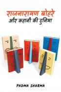 padma sharma द्वारा लिखित  राजनारायण बोहरे और कहानी की दुनिया बुक Hindi में प्रकाशित