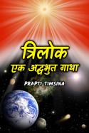 त्रिलोक - एक अद्धभुत गाथा - 1 by Prapti Timsina in English
