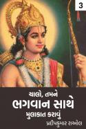 પ્રદીપકુમાર રાઓલ દ્વારા ચાલો તમને ભગવાન બતાવું- ભાગ 3 ગુજરાતીમાં