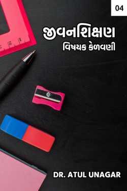 Jivanshikshan vishayak kedavani - 4 by Dr. Atul Unagar in Gujarati