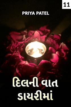 dilni vaat dayrima - 11 - last part by Priya Patel in Gujarati