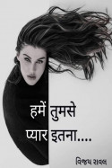 હમેં તુમસે પ્યાર ઇતના - 12 by Vijay Raval in Gujarati