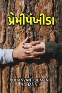 પ્રેમીપંખીડા - ભાગ 17 by Dhanvanti Jumani _ Dhanni in Gujarati