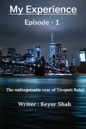 The unforgettable tour of Tirupati Balaji by Keyur Shah in English