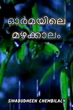 Rainy season in memory by Sihabudheen chembilaly in Malayalam