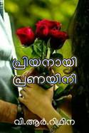 പ്രിയനായി പ്രണയിനി by വി.ആർ.റിഥിന in Malayalam
