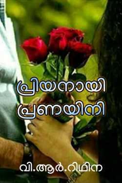 BELOVED LOVER by വി.ആർ.റിഥിന in Malayalam