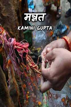 mannat by Kamini Gupta in Hindi