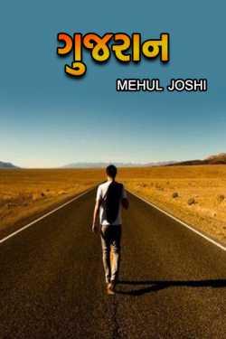 gujran by Mehul Joshi in Gujarati