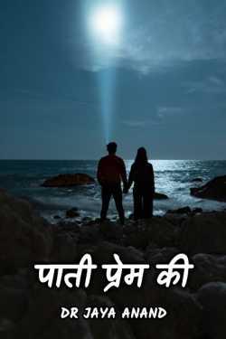 pati prem ki by Dr Jaya Anand in Hindi