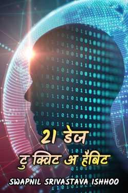 21 days to quit a habit by Swapnil Srivastava Ishhoo in Hindi