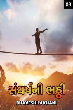 sanghrsh ni bhatthi - 3 by Bhavesh Lakhani in Gujarati